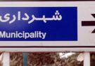 استفاده از ظرفیت رسانه بزرگترین سرمایه شهرداری تهران برای جلب اعتماد اجتماعی