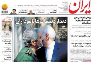 صفحه نخست روزنامه ها امروز  ۱۳۹۸/۰۱/۲۲