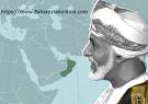 آینده روابط سلطان نشین عمان با ایران ؟