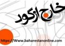تذکر شورای عملکرد صدا و سیما به ۲۰:۳۰ در مورد علی دایی