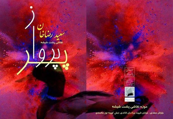 رضا خان آخرین آثار نقاشی پشت شیشه خود را به نمایش می گذارد