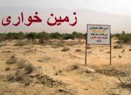 افشای زمینخواری گسترده مسئولان اداری و قضایی در قزوین