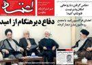 پس از خبرگزاری فارس ، تسنیم و صداوسیما عکس رئیس دولت اصلاحات در روزنامه اعتماد