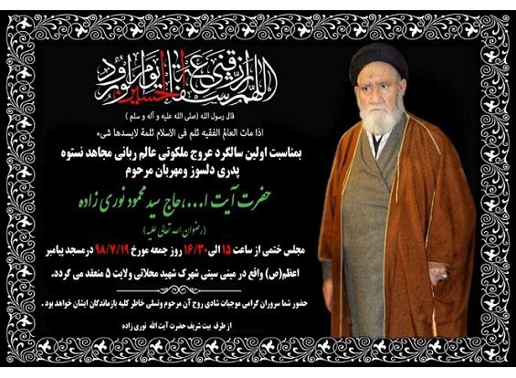 مراسم اولین سالگرد درگذشت آیت الله سید محمود نوری زاده برگزار می شود