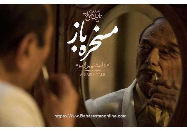 فیلم سینمایی مسخره باز نقطه عطفی در جلوه های بصری سینمای ایران است