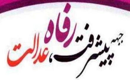 هیات رئیسه جبهه پیشرفت، رفاه و عدالت در استان خوزستان انتخاب شدند
