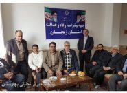 هیات رئیسه جبهه پیشرفت، رفاه و عدالت در استان زنجان انتخاب شدند