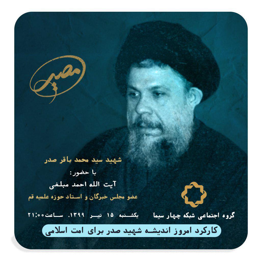 کارکرد اندیشه شهید صدر برای امروز امت اسلامی در «مصیر» پیش روی شبکه چهار