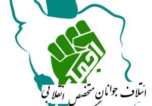 لیست شورای مرکزی اجماع نخبگان برای انتخابات شورای شهر تهران + اسامی