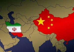 اولویت چین رفع تحریمهای ایران است