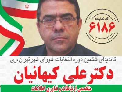 دکتر علی کیهانیان کاندید ششمین دوره انتخابات شهر تهران ، ری