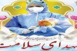 نامگذاری ایستگاه متروی مقابل بیمارستان امام خمینی به  مدافعان سلامت