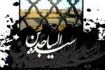 برنامه هیئات مذهبی در شهادت امام سجاد(ع)