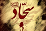 سید الساجدین